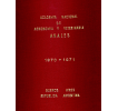 Anales tomo XXIV 1970-1971
