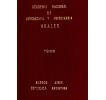 Anales tomo XXIII 1969